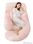 孕婦枕頭護腰側睡枕托腹側臥多功能枕u型靠枕墊抱枕孕期睡覺神器 雙十二全館免運
