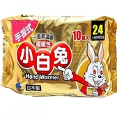 ★團購價★【小白兔】24hr手握式暖暖包-一箱(10入/包,24包/箱)