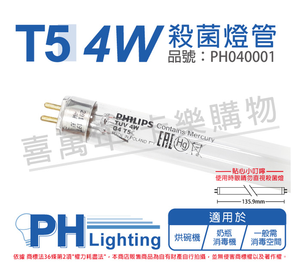 PHILIPS飛利浦 TUV 4W G4 UVC T5紫外線殺菌燈管 歐洲製 _ PH040001
