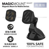 【愛車族】SCOSCHE 黏貼式磁鐵手機架-輕量版-MMDSD-RP