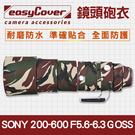 【現貨】Sony FE 200-600mm F5.6-6.3 G 鏡頭砲衣 EasyCover 防雨保暖防寒套 大砲