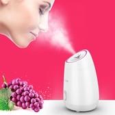 貼面膜蒸臉器小型熱噴家用補水蒸汽大噴霧女儀器便攜加熱雙噴小型  依夏嚴選