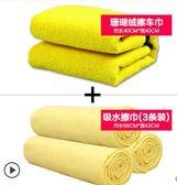 合成麂鹿皮巾洗車毛巾干發吸水擦車