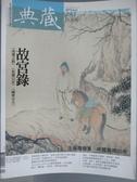 【書寶二手書T1/雜誌期刊_YKG】典藏古美術_247期_故宮錄等