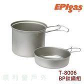 日本EPIGAS T-8006 BP鈦鍋組 1鍋1蓋 1.3L 輕量 登山露營 團體餐具 個人餐具 OUTDOOR NICE