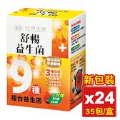 台塑生醫 醫之方 舒暢 益生菌 35包X24盒 專品藥局【2015433】