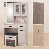 【水晶晶家具/傢俱首選】HT1605-4 傑立2.7尺雪杉白全木心板鏡台(附椅)~~三色可選