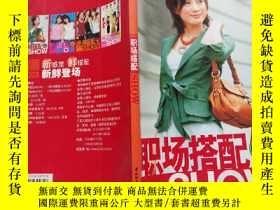 二手書博民逛書店罕見職場搭配SHOWY22232 日本主婦之友社、北京《瑞麗》雜
