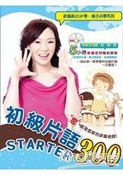 初級片語STARTER 300 (附徐薇老師教學MP3光碟一片)