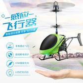 現貨耐摔無人機充電感應飛行器懸浮遙控飛機智慧機器人兒童玩具藍色飛機 4-17