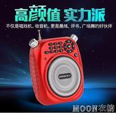 收音機 收音機老人新款便攜式迷你小型老年半導體廣播插卡 moon衣櫥