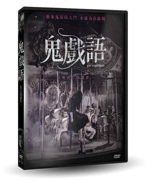 鬼戲語 DVD 免運 (購潮8)