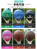 室外真皮耐磨網紅籃球5號兒童7號小學生成人訓練街頭藍球