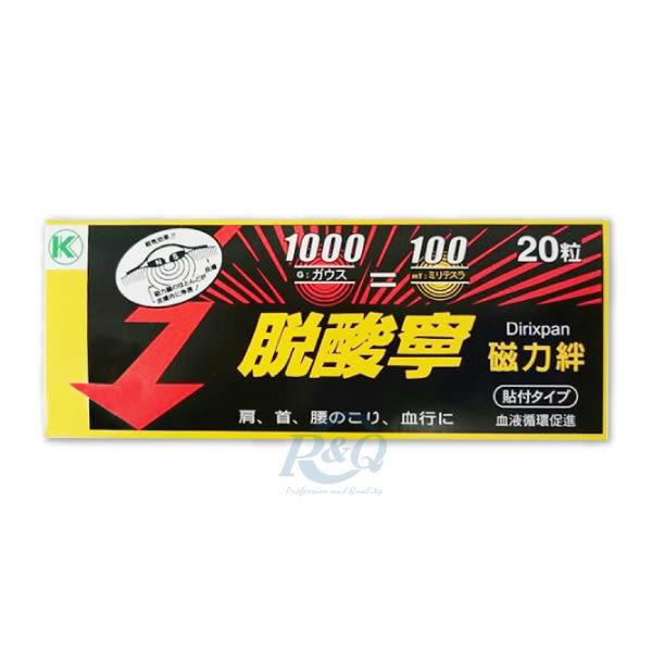 專品藥局 脫酸寧 磁力絆 20粒入 (日本原裝進口磁力貼,同易利氣,避免肩頸鼎叩叩) 1000毫高斯