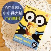 送保護套 菲林因斯特《 小小兵 大臉 香蕉 》mini專用 拍立得底片 單卷10張 / 神偷奶爸 mini8 可