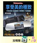 《專區優惠現折200》曼哈頓 MANHATTAN✪ RS10D 雙鏡頭高畫質後視鏡行車記錄器