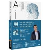 AI思維:不需艱深技術,不用鉅額投資,任何企業都適用的進化關鍵