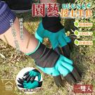 雙手帶爪園藝挖土手套 結實耐穿刺 園藝手套 防割手套 種菜挖地手套【ZD0304】《約翰家庭百貨