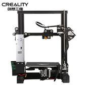 3D打印機 ENDER-3S高精度準工業級家用非三角洲大尺寸3D打印機兒童 莎瓦迪卡