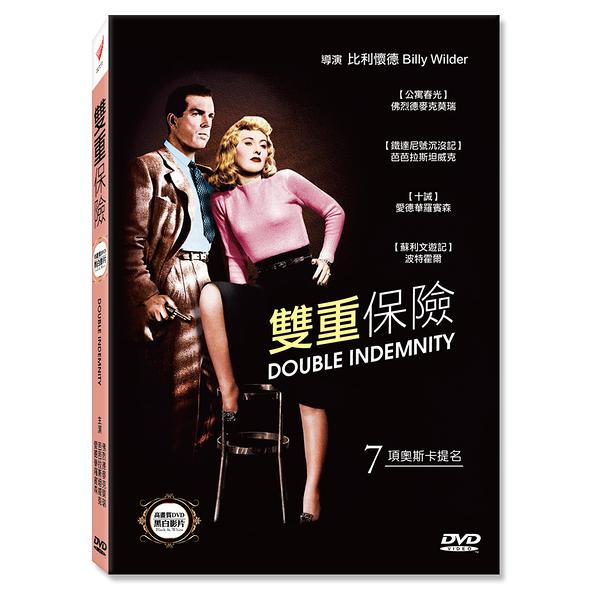 【雙重保險】 Double Indemnity- DVD