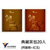【魚池鄉農會】精選台茶18號(紅玉) 24包/盒