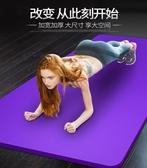 悅步瑜伽墊初學者男女士加寬加厚加長防滑瑜珈健身舞蹈地墊子家用