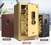 紅光保險櫃家用辦公小型50/60/70/80cm單門指紋密碼防盜WIFI智慧保險箱MBS『潮流世家』