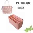 內膽包適用于MCM內膽包 包中包MCM雙...