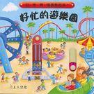 【上人】好忙的遊樂園(推拉書)【推拉轉 操作最滑順的玩具書】