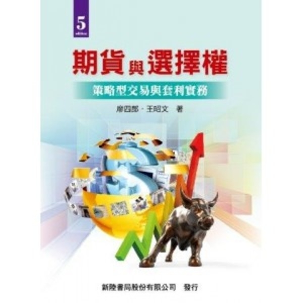 期貨與選擇權策略型交易與套利實務(5/E)