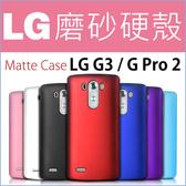 LG G3/G Pro 2  L70優惠 簡約時尚 磨砂 保護殼 超薄 防摔 手機殼 素色 硬殼 背蓋