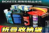 【吉特汽車百貨】BOSITE 摺疊收納箱 置物盒 汽車後車廂置物盒 收納袋 大容量 不佔空間