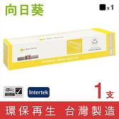 向日葵 for Fuji Xerox CT200805 黑色環保碳粉匣 / 適用 DocuPrint C3055DX