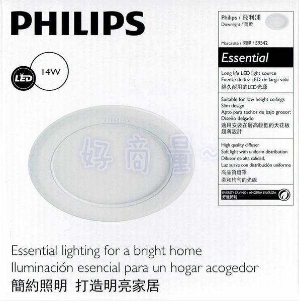 好商量~ PHILIPS 飛利浦 59542 閃燁 14W LED 崁燈 15cm