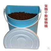 新品防潮密封寵物幹糧儲糧桶LYH3503【大尺碼女王】