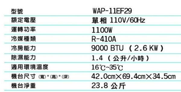 ◤台灣製造 ◢ 【威技牌  移動式冷氣機 WAP-11EF29】(3-4坪)