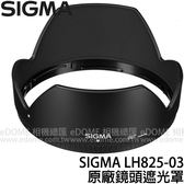 SIGMA LH825-03 / 825-03 鏡頭遮光罩 (3期0利率 免運 恆伸公司貨) 適用 17-50mm F2.8 OS