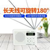 百利昇231大學校園英語4級6級四級考試調頻FM四六級聽力收音機 美好生活