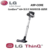 LG CordZero™ A9+快清式 無線吸塵器-晶鑽銀 A9P-CORE