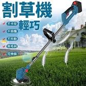 【現貨秒殺】牧田電池適用24v大功率充電式無線割草機鋰電池割草機小型割草機打草機除草機