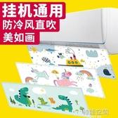 空調擋風板防直吹格力通用卡通防風擋板出風口fang遮冷氣罩壁掛式  韓語空間