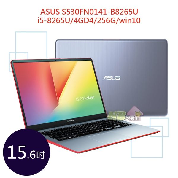 ASUS S530FN-0141B8265U ◤0利率◢ 15.6吋 FHD筆電 (i5-8265U/4GD4/256G/win10) 炫耀紅