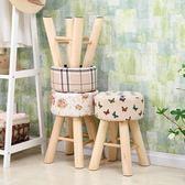 小凳子家用簡約現代實木矮凳沙發凳時尚創意板凳化妝凳客廳換鞋凳 探索先鋒