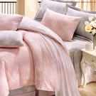 床罩被套組 七件式雙人加大兩用被床罩組/昆蒂娜粉/美國棉授權品牌[鴻宇]台灣製2079