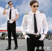 飛行員空少男機長大碼制服物業保安工作服夜店襯衣修身白襯衫夏裝飛機LXY6834 『小美日記』