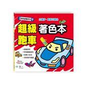 超級跑車著色本 B3149005 世一 (購潮8)