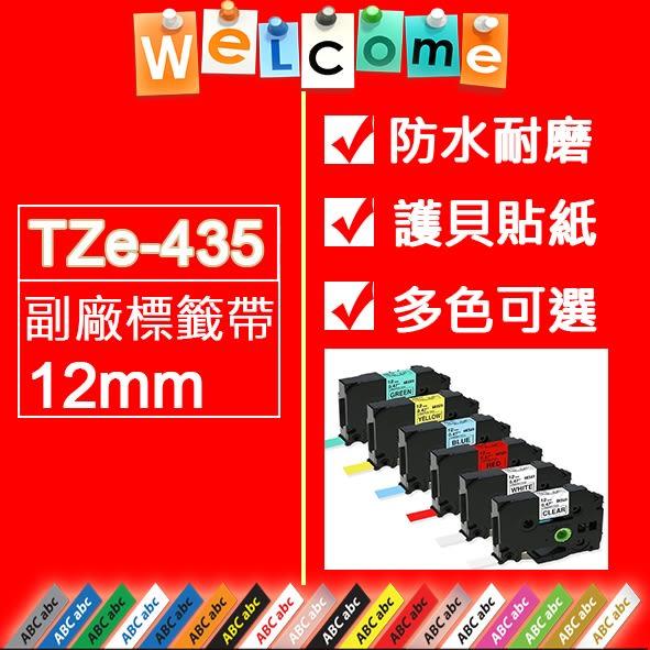 【好用防水防油標籤】BROTHER TZe-435/TZ-435副廠標籤帶(12mm)~適用PT-P900W.PT-H110.PT-P700