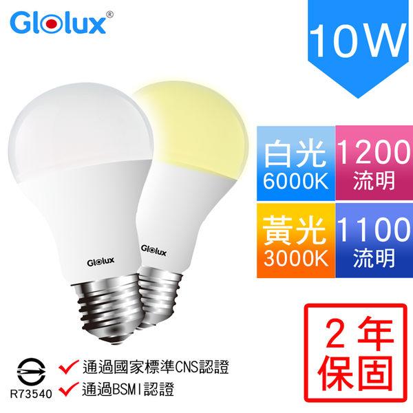 Glolux 10W 超廣角 節能LED 燈泡 省電 LED燈泡 (4入)