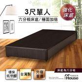 經濟型強化6分硬床座/床底/床架-單人3尺