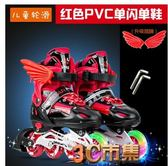 3-4-6-7-8-9-10歲男童女童旱冰鞋可調直排溜冰鞋兒童滑冰鞋輪滑鞋 mks免運